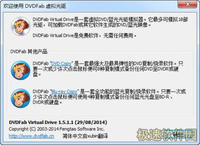 DVDFab Virtual Drive中文破解版截图